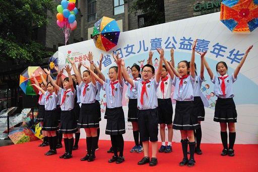 2016年四川省妇女儿童公益嘉年华